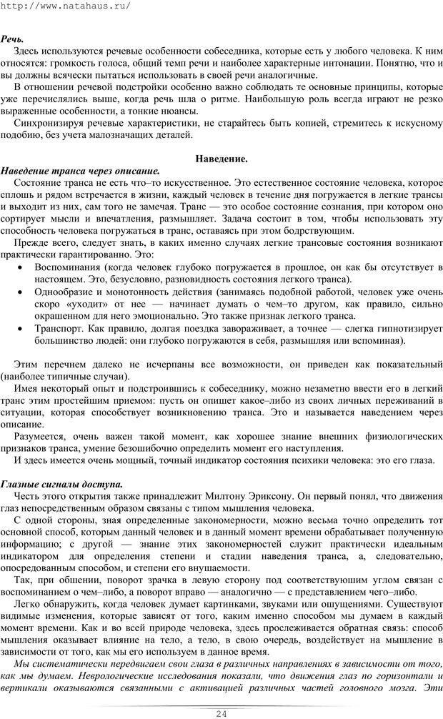 PDF. Гипнотические приемы в общении. Бубличенко М. М. Страница 21. Читать онлайн
