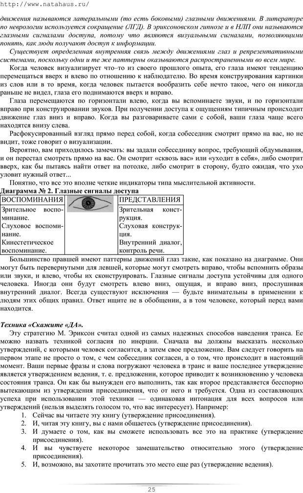 PDF. Гипнотические приемы в общении. Бубличенко М. М. Страница 22. Читать онлайн