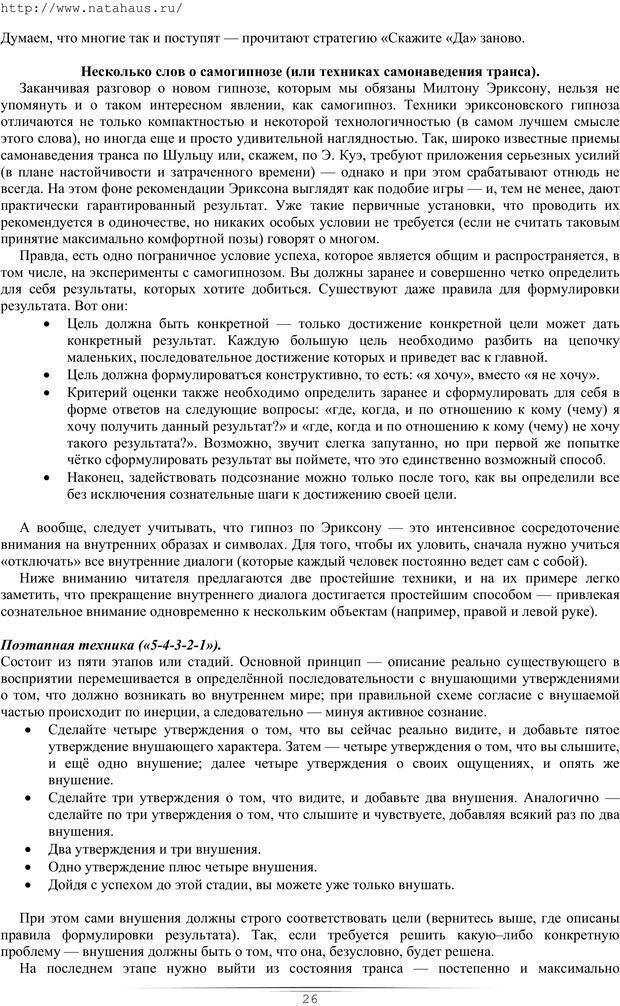 PDF. Гипнотические приемы в общении. Бубличенко М. М. Страница 23. Читать онлайн