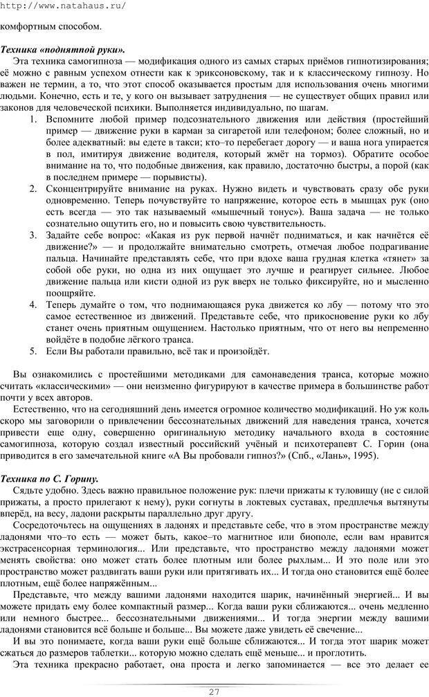 PDF. Гипнотические приемы в общении. Бубличенко М. М. Страница 24. Читать онлайн