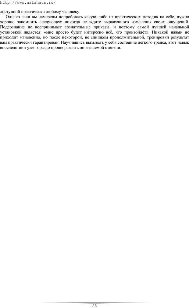 PDF. Гипнотические приемы в общении. Бубличенко М. М. Страница 25. Читать онлайн