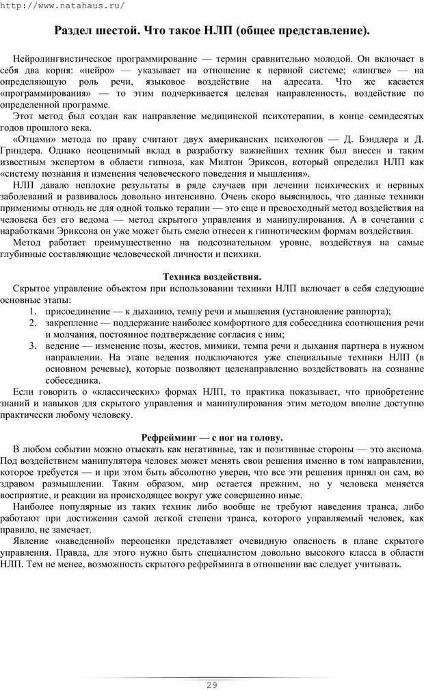 PDF. Гипнотические приемы в общении. Бубличенко М. М. Страница 26. Читать онлайн