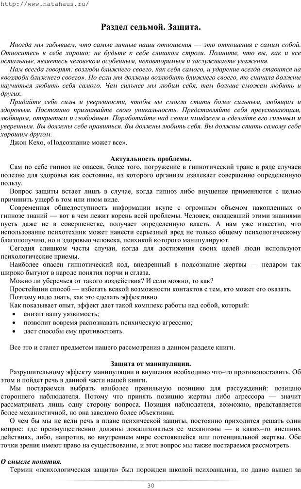 PDF. Гипнотические приемы в общении. Бубличенко М. М. Страница 27. Читать онлайн