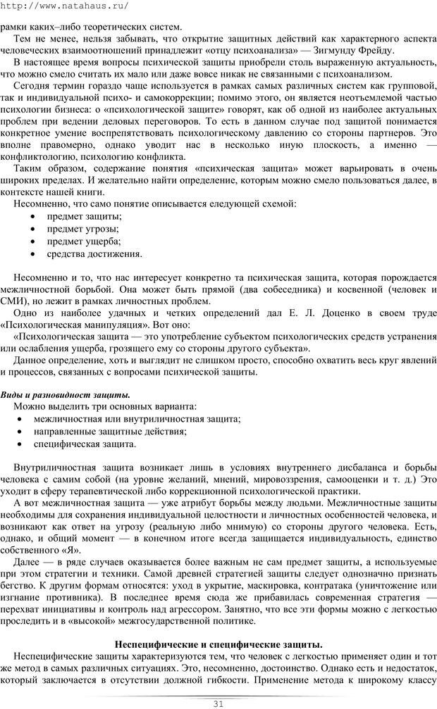 PDF. Гипнотические приемы в общении. Бубличенко М. М. Страница 28. Читать онлайн