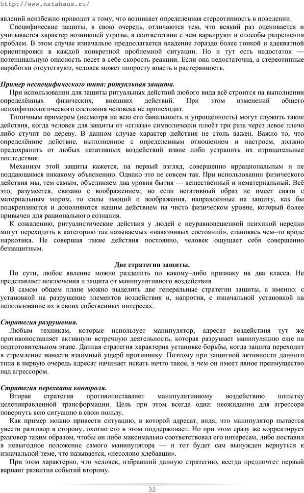 PDF. Гипнотические приемы в общении. Бубличенко М. М. Страница 29. Читать онлайн