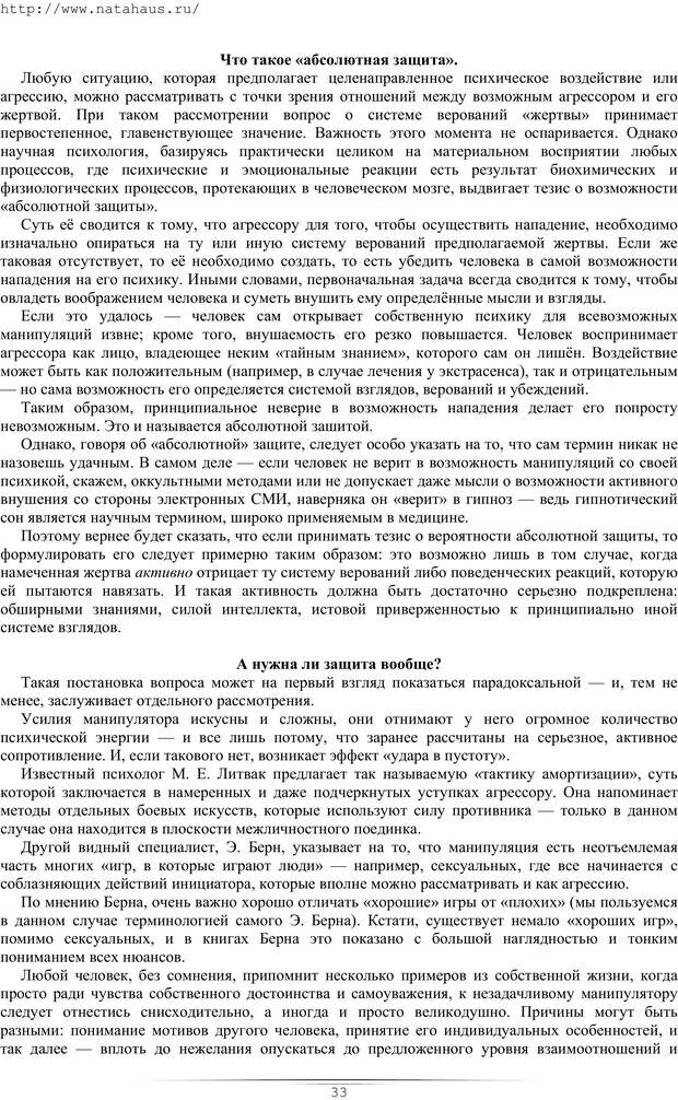 PDF. Гипнотические приемы в общении. Бубличенко М. М. Страница 30. Читать онлайн
