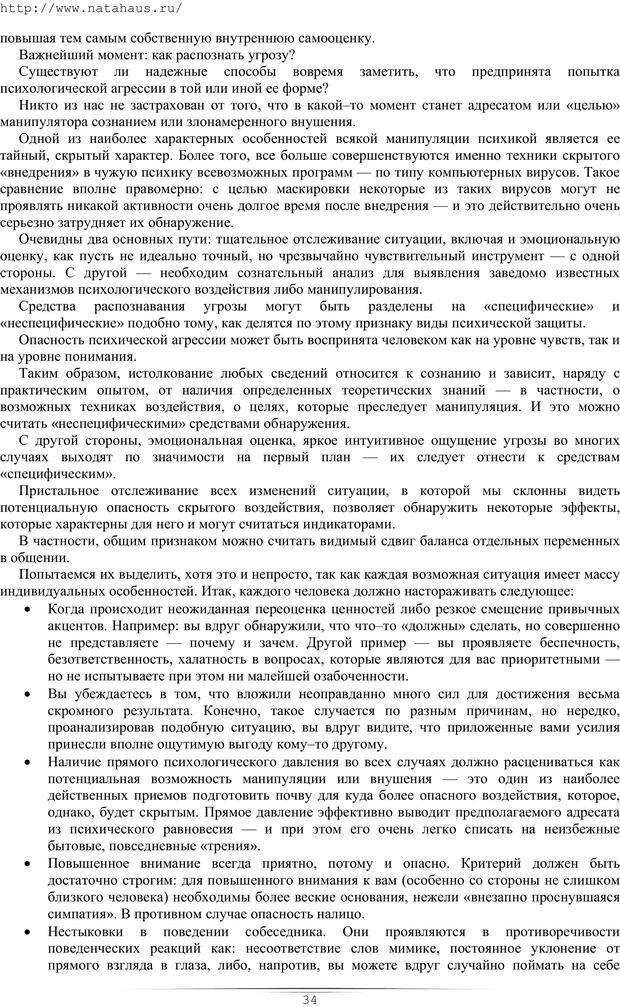 PDF. Гипнотические приемы в общении. Бубличенко М. М. Страница 31. Читать онлайн