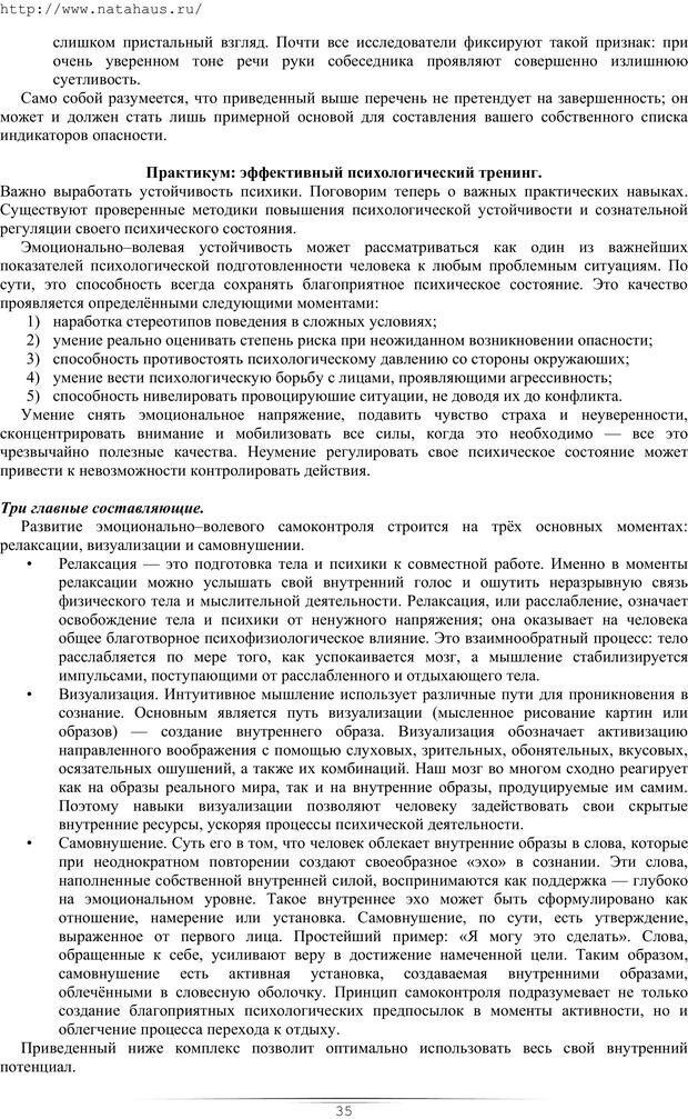 PDF. Гипнотические приемы в общении. Бубличенко М. М. Страница 32. Читать онлайн