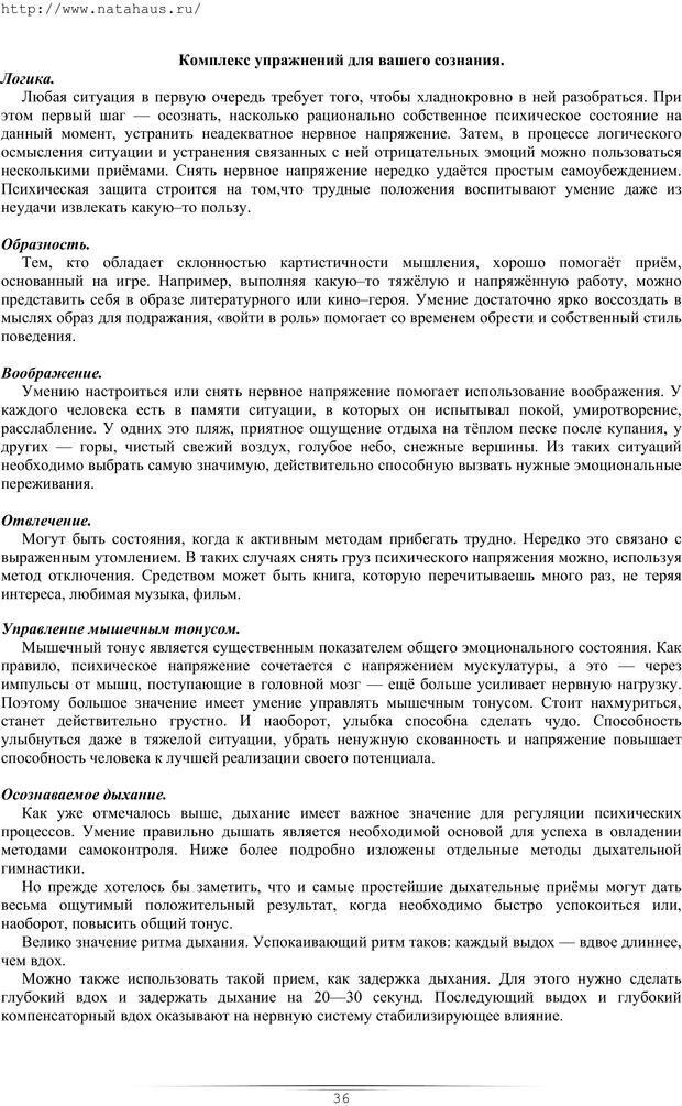 PDF. Гипнотические приемы в общении. Бубличенко М. М. Страница 33. Читать онлайн