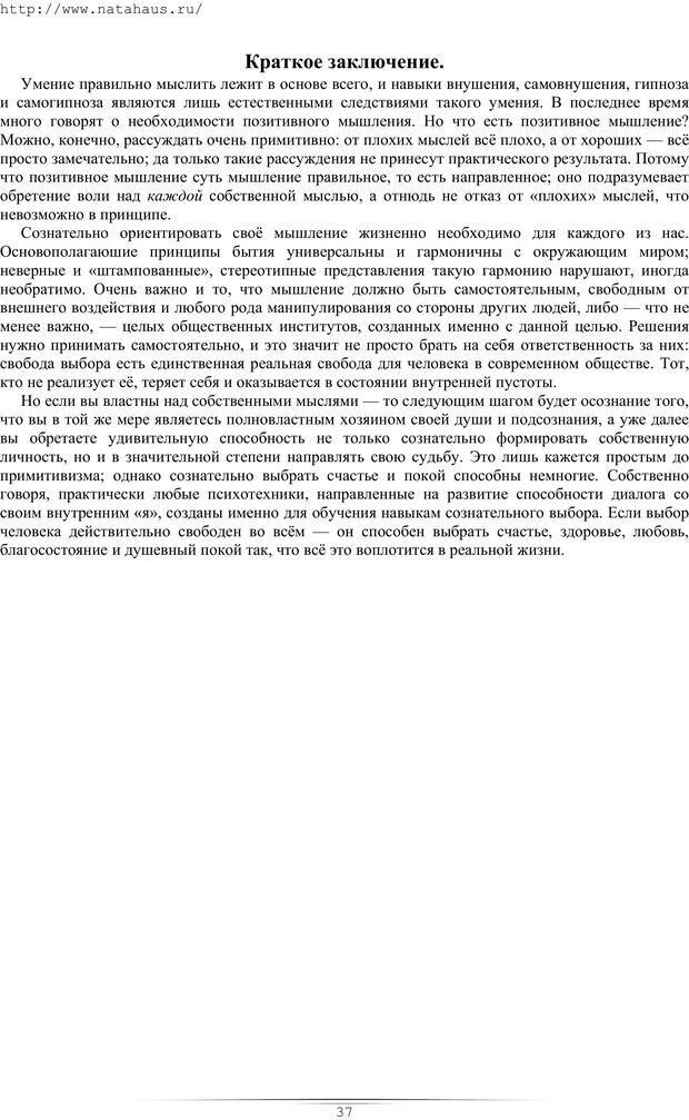 PDF. Гипнотические приемы в общении. Бубличенко М. М. Страница 34. Читать онлайн