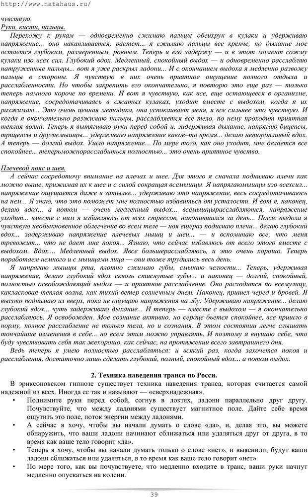 PDF. Гипнотические приемы в общении. Бубличенко М. М. Страница 36. Читать онлайн