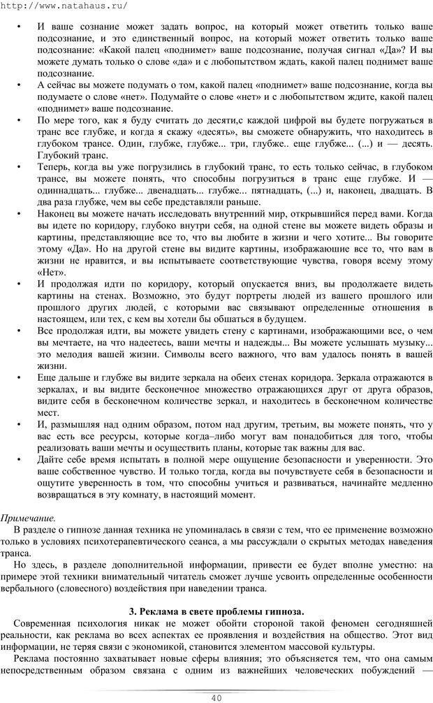 PDF. Гипнотические приемы в общении. Бубличенко М. М. Страница 37. Читать онлайн