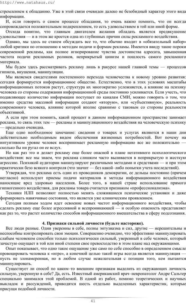 PDF. Гипнотические приемы в общении. Бубличенко М. М. Страница 38. Читать онлайн