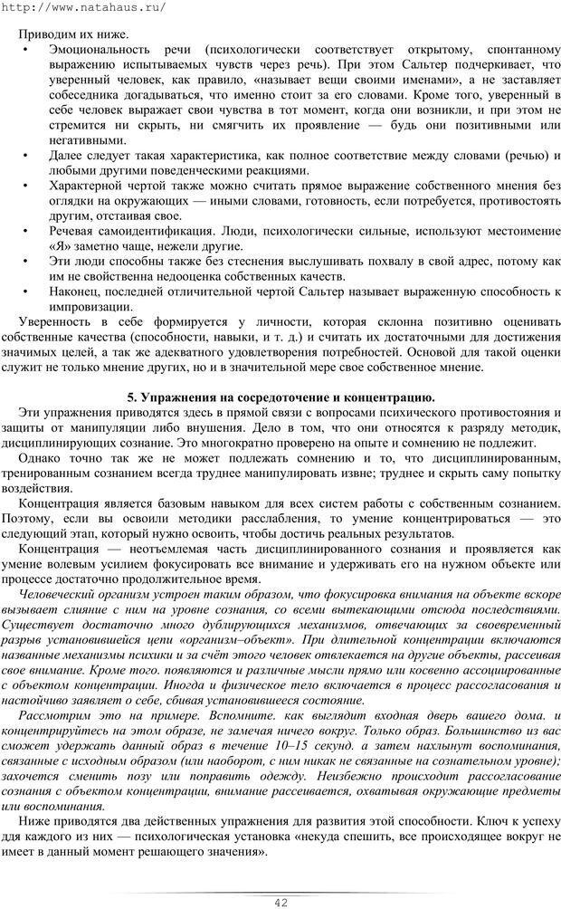 PDF. Гипнотические приемы в общении. Бубличенко М. М. Страница 39. Читать онлайн