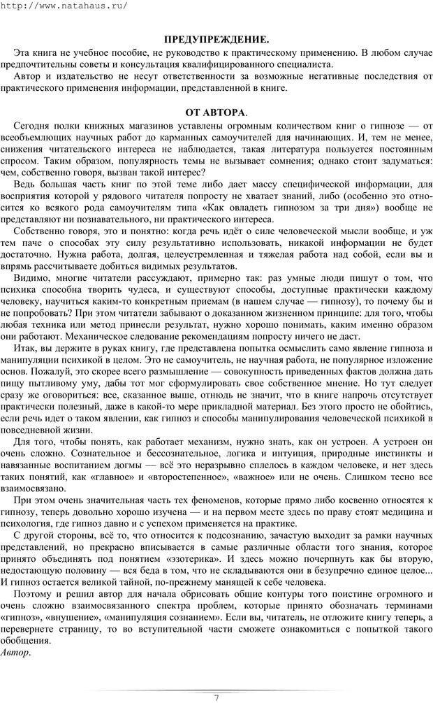 PDF. Гипнотические приемы в общении. Бубличенко М. М. Страница 4. Читать онлайн