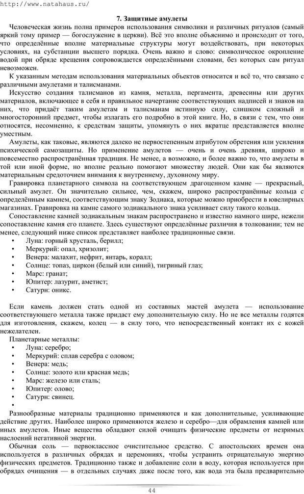 PDF. Гипнотические приемы в общении. Бубличенко М. М. Страница 41. Читать онлайн