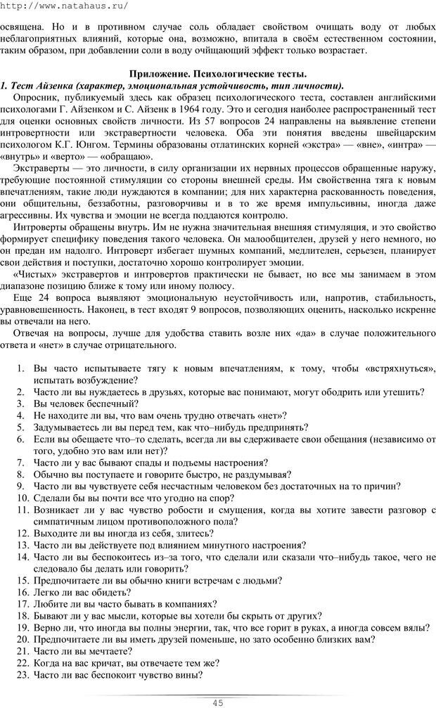 PDF. Гипнотические приемы в общении. Бубличенко М. М. Страница 42. Читать онлайн