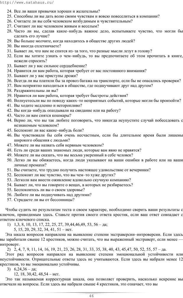 PDF. Гипнотические приемы в общении. Бубличенко М. М. Страница 43. Читать онлайн