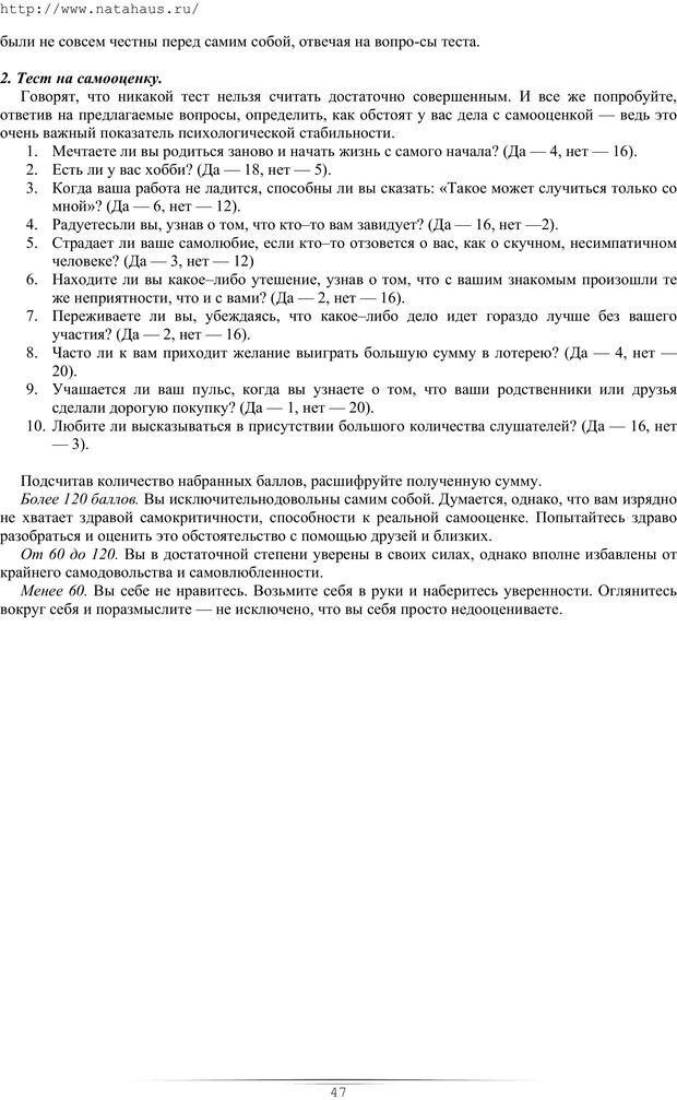 PDF. Гипнотические приемы в общении. Бубличенко М. М. Страница 44. Читать онлайн