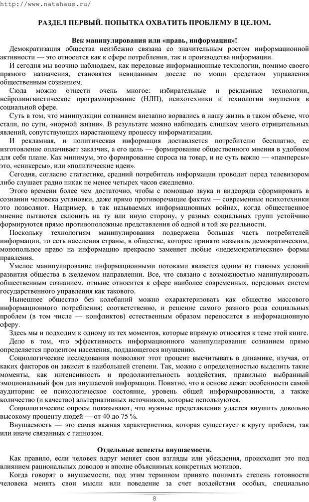 PDF. Гипнотические приемы в общении. Бубличенко М. М. Страница 5. Читать онлайн