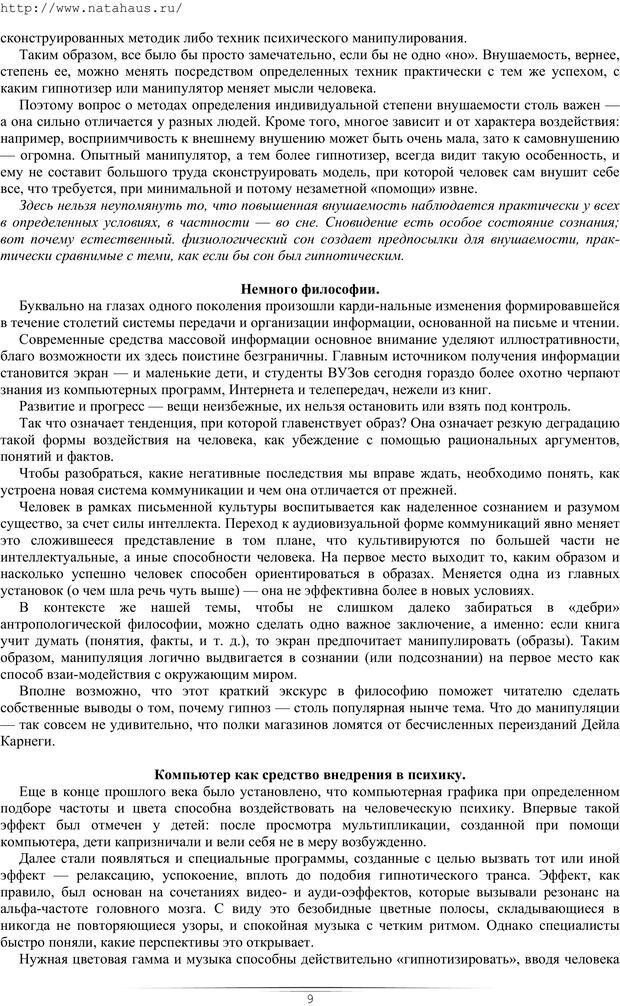 PDF. Гипнотические приемы в общении. Бубличенко М. М. Страница 6. Читать онлайн