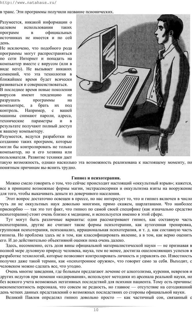 PDF. Гипнотические приемы в общении. Бубличенко М. М. Страница 7. Читать онлайн