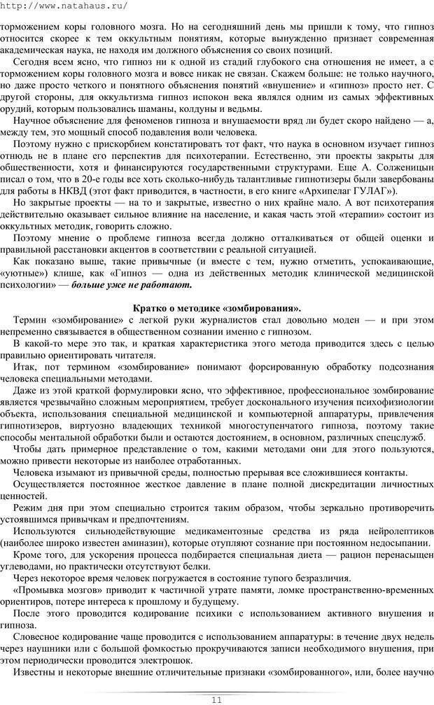 PDF. Гипнотические приемы в общении. Бубличенко М. М. Страница 8. Читать онлайн