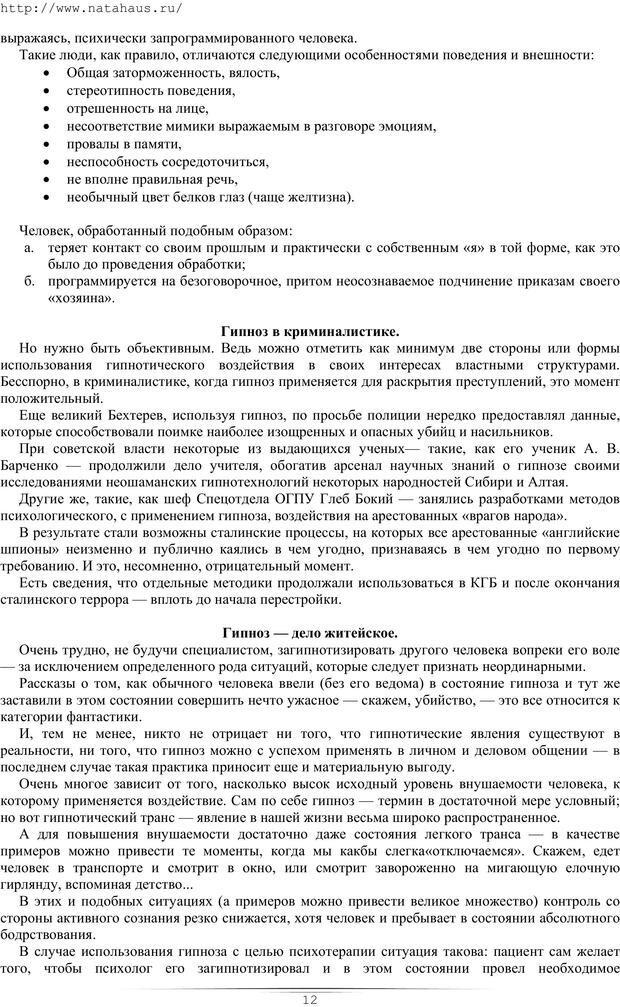 PDF. Гипнотические приемы в общении. Бубличенко М. М. Страница 9. Читать онлайн