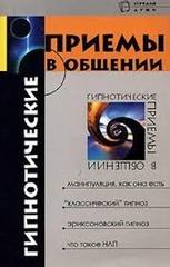 Гипнотические приемы в общении, Бубличенко Михаил
