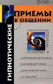 """Обложка книги """"Гипнотические приемы в общении"""""""