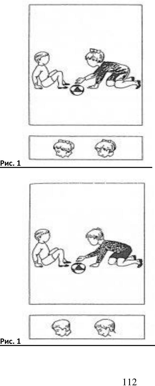 PDF. Психологические и дидактические игры для специфичных детей. Буховцов А. В. Страница 111. Читать онлайн