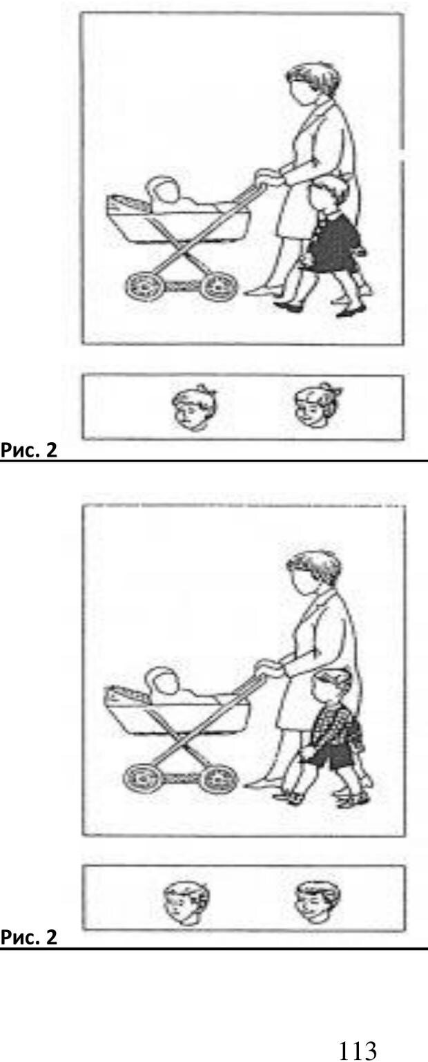 PDF. Психологические и дидактические игры для специфичных детей. Буховцов А. В. Страница 112. Читать онлайн
