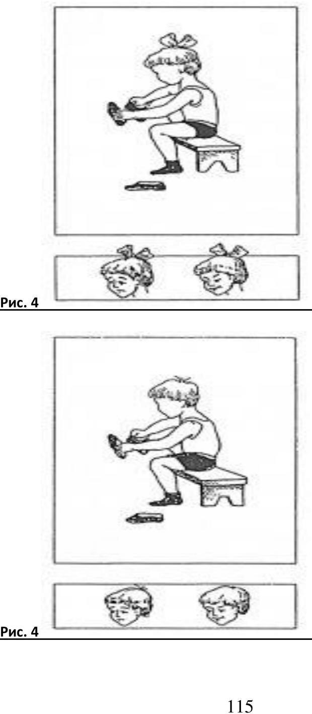 PDF. Психологические и дидактические игры для специфичных детей. Буховцов А. В. Страница 114. Читать онлайн