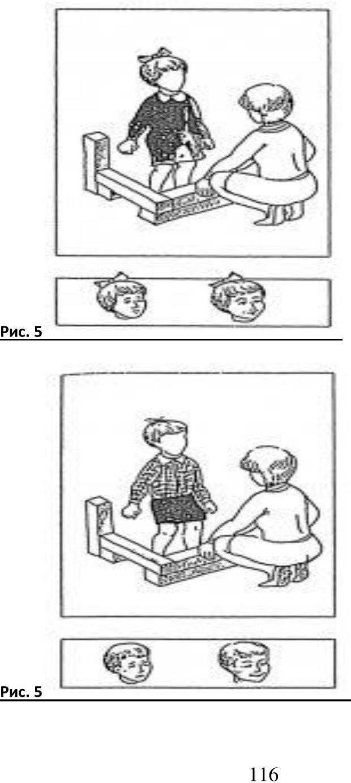 PDF. Психологические и дидактические игры для специфичных детей. Буховцов А. В. Страница 115. Читать онлайн
