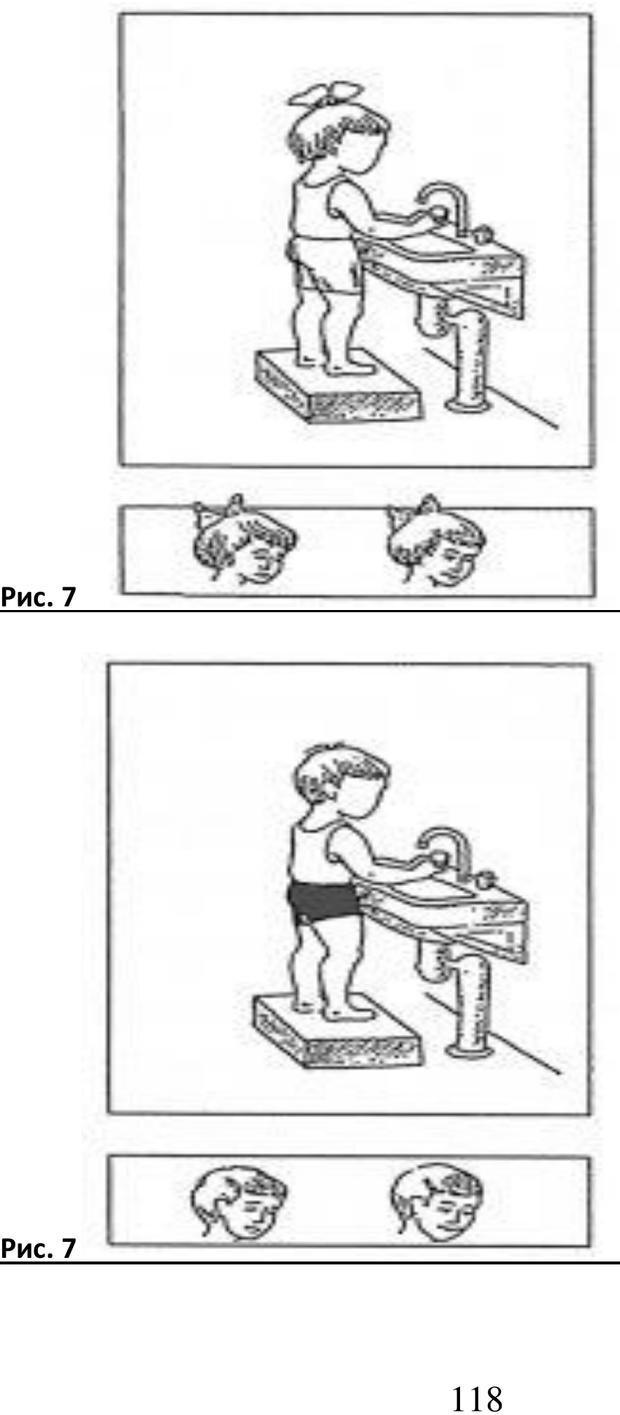 PDF. Психологические и дидактические игры для специфичных детей. Буховцов А. В. Страница 117. Читать онлайн