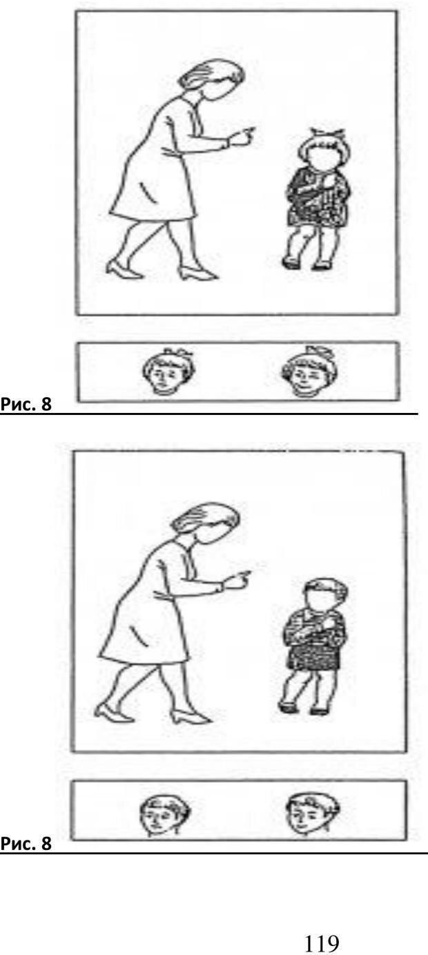 PDF. Психологические и дидактические игры для специфичных детей. Буховцов А. В. Страница 118. Читать онлайн