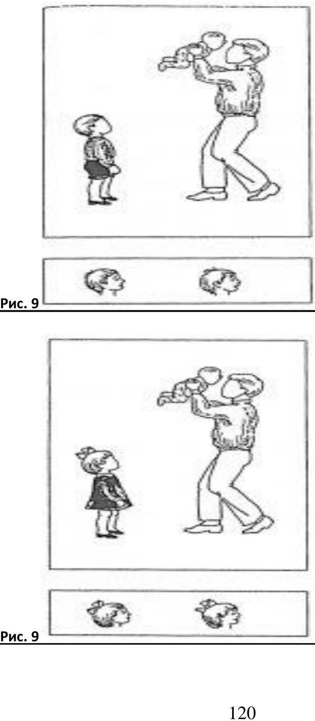 PDF. Психологические и дидактические игры для специфичных детей. Буховцов А. В. Страница 119. Читать онлайн