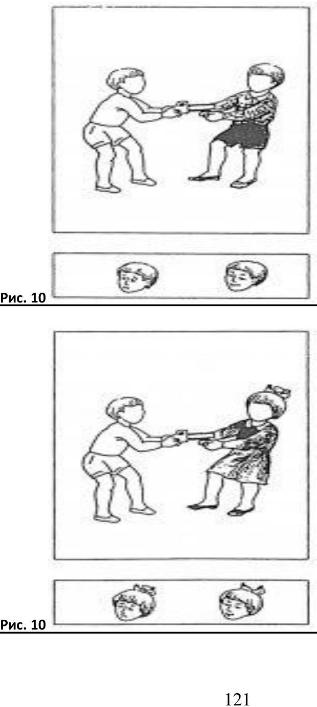 PDF. Психологические и дидактические игры для специфичных детей. Буховцов А. В. Страница 120. Читать онлайн