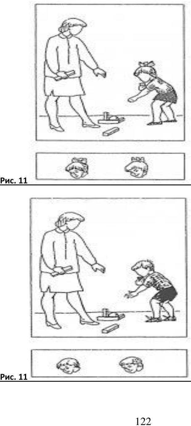 PDF. Психологические и дидактические игры для специфичных детей. Буховцов А. В. Страница 121. Читать онлайн