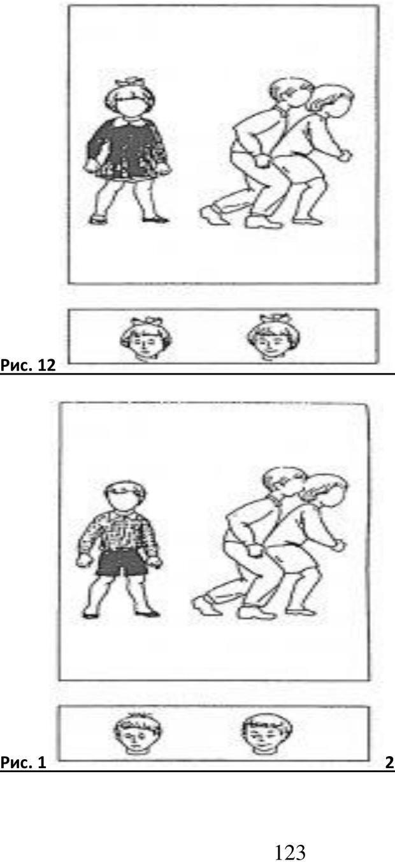 PDF. Психологические и дидактические игры для специфичных детей. Буховцов А. В. Страница 122. Читать онлайн