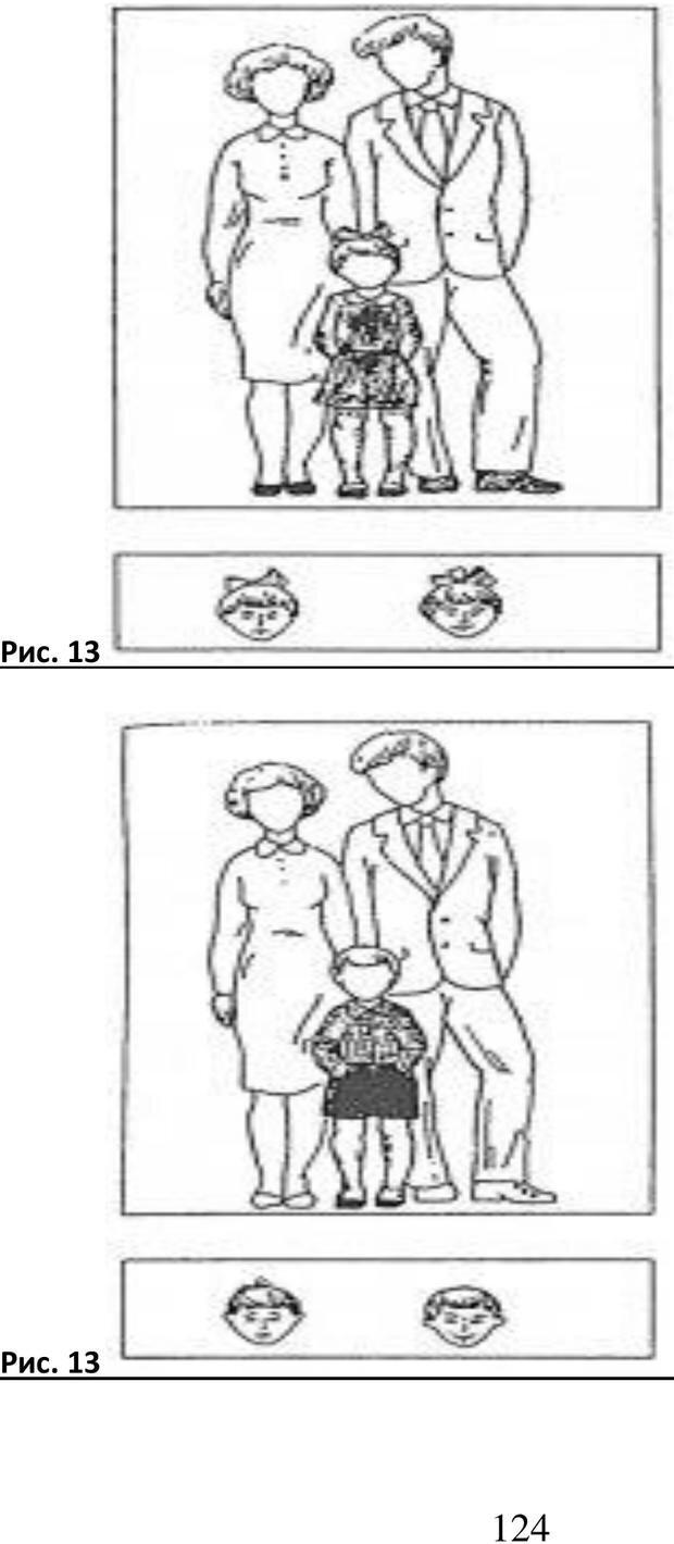 PDF. Психологические и дидактические игры для специфичных детей. Буховцов А. В. Страница 123. Читать онлайн