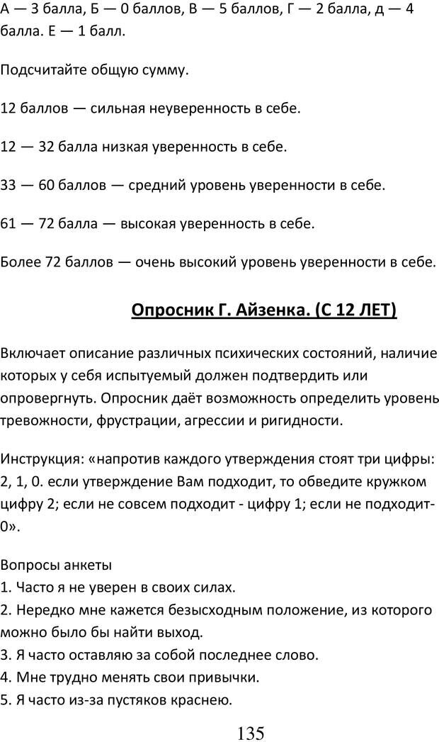 PDF. Психологические и дидактические игры для специфичных детей. Буховцов А. В. Страница 134. Читать онлайн