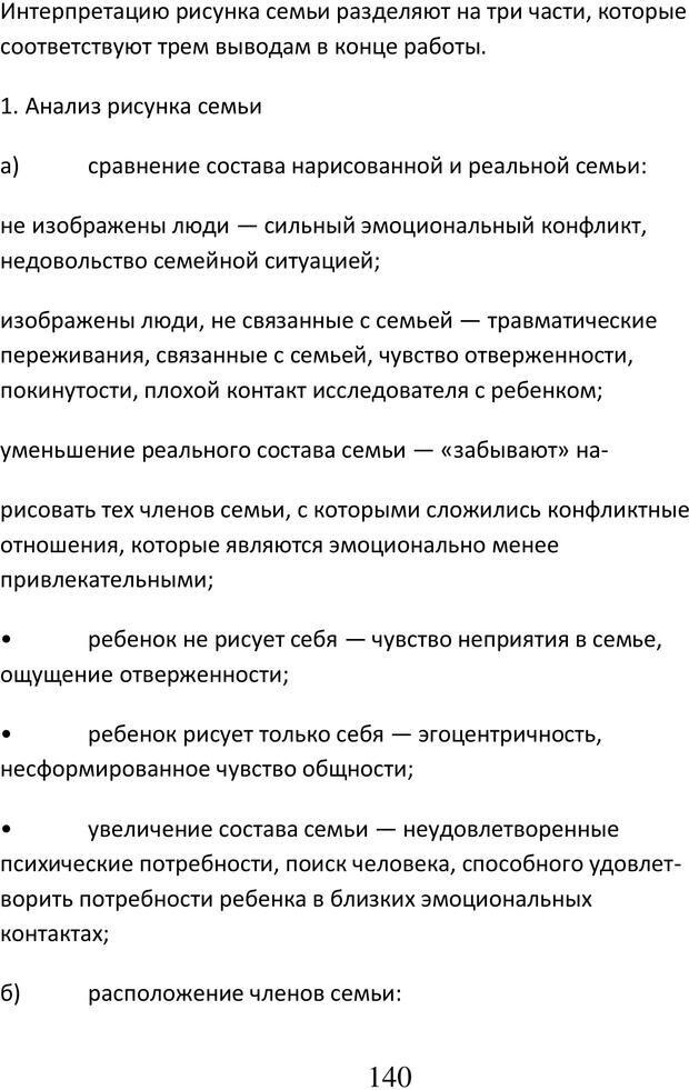 PDF. Психологические и дидактические игры для специфичных детей. Буховцов А. В. Страница 139. Читать онлайн