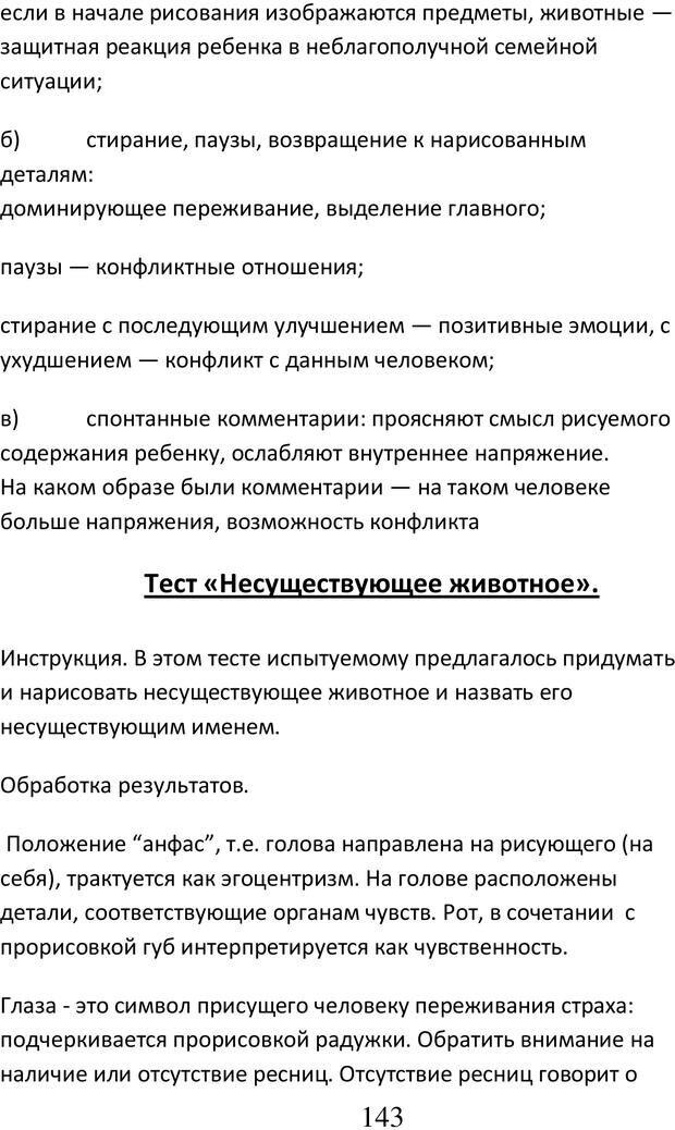PDF. Психологические и дидактические игры для специфичных детей. Буховцов А. В. Страница 142. Читать онлайн