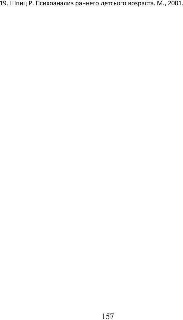 PDF. Психологические и дидактические игры для специфичных детей. Буховцов А. В. Страница 156. Читать онлайн