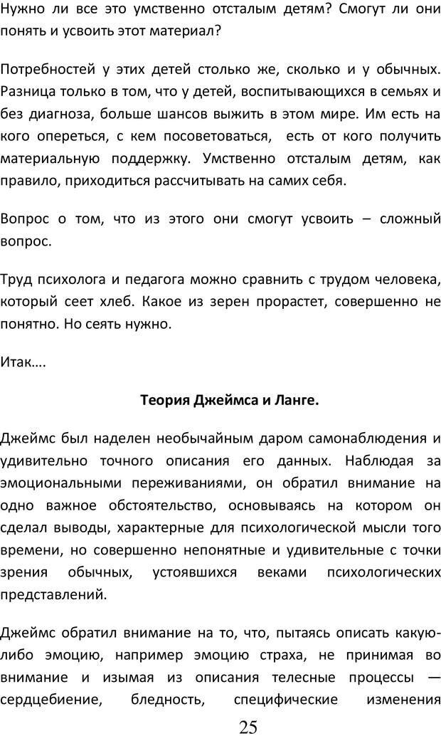 PDF. Психологические и дидактические игры для специфичных детей. Буховцов А. В. Страница 24. Читать онлайн