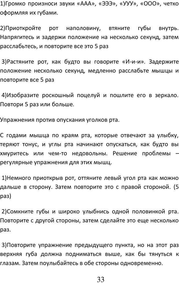PDF. Психологические и дидактические игры для специфичных детей. Буховцов А. В. Страница 32. Читать онлайн