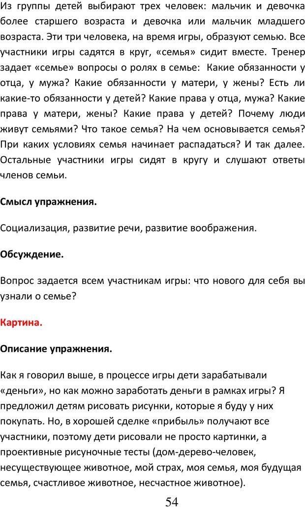 PDF. Психологические и дидактические игры для специфичных детей. Буховцов А. В. Страница 53. Читать онлайн