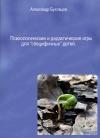 """Обложка книги """"Психологические и дидактические игры для специфичных детей"""""""
