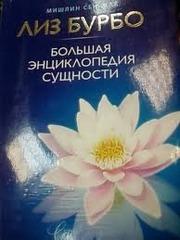 Большая энциклопедия сущности, Бурбо Лиз